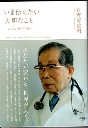 Hinoharasennsei1