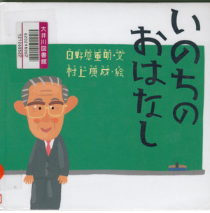 Hinoharasennsei2